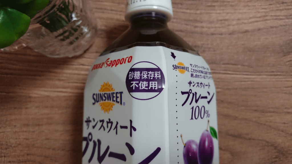 プルーンジュースは砂糖無添加