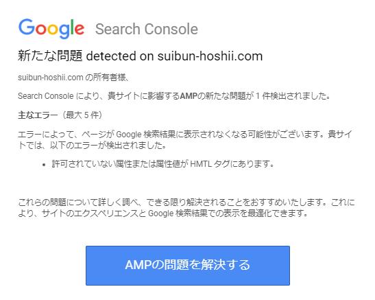 ampのメール