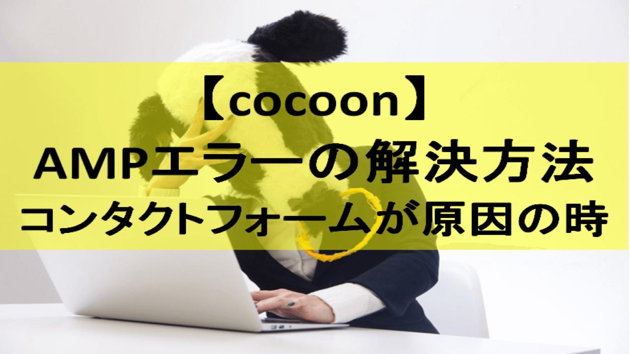 cocoonエラー
