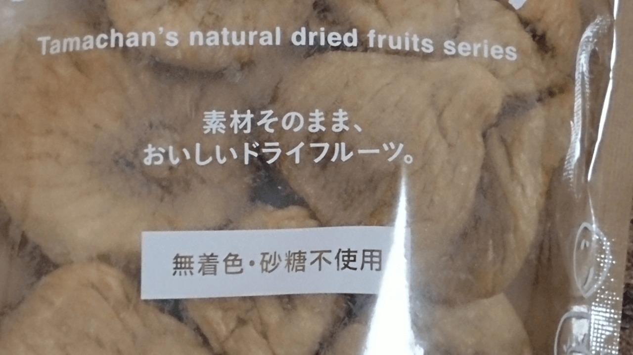 ドライイチジク無着色砂糖不使用