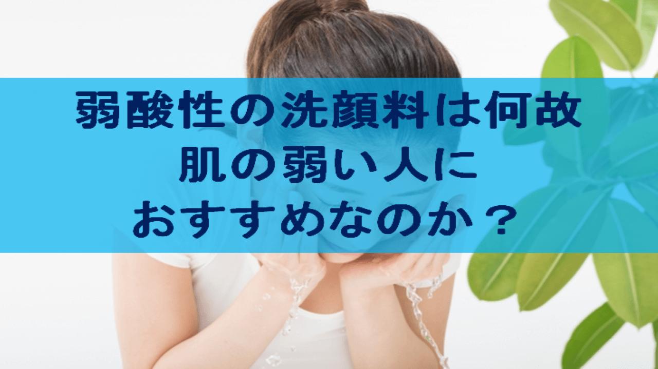 弱酸性洗顔