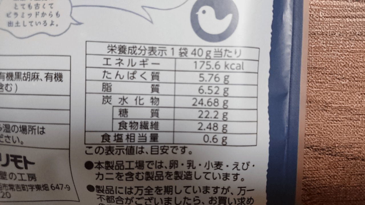 有機玄米プラス黒胡麻せんべい