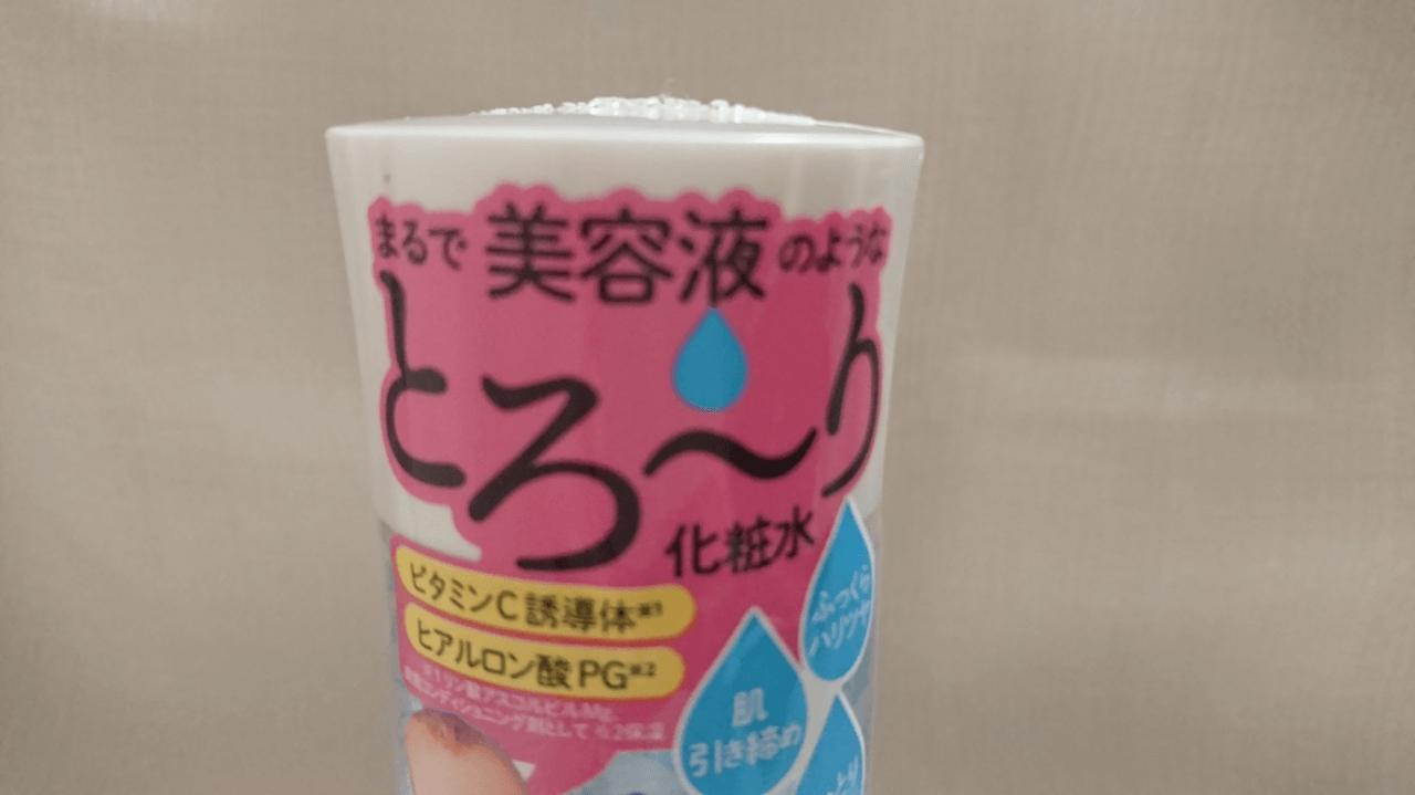 アカラン化粧水